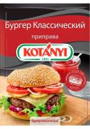 KOTANYI - ПРИПРАВА БУРГЕР КЛАССИЧЕСКИЙ 25гр.*25