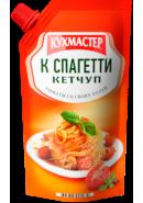 """КУХМАСТЕР-КЕТЧУП 260гр.*20""""К СПАГЕТТИ"""" Д/П"""
