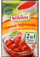 """KOTANYI - """"2 in 1"""" ПРИПРАВА """"НЕЖНЫЕ ТЕФТЕЛЬКИ В СЛИ,-ТОМ. СОУСЕ"""" 37гр.*20 + СМЕСЬ Д/СОУСА"""