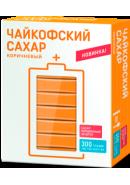 ЧАЙКОФСКИЙ-САХАР ПОРЦИОННЫЙ (60шт.*5) 300гр.*10-ТРОСТНИКОВЫЙ