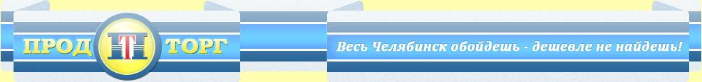 ПродТорг74.рф